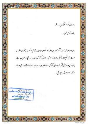 وزارت فرهنگ و ارشاد اسلامی   دفتر طرح های عمرانی