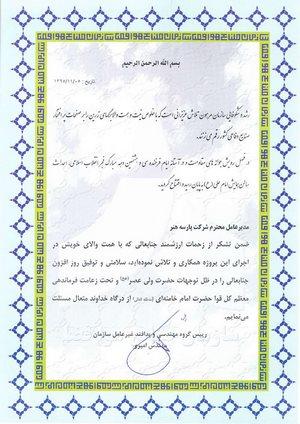 وزارت دفاع و پشتیبانی نیروهای مسلح   سازمان صنایع هوا فضا