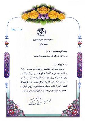 سازمان تبلیغات اسلامی استان تهران