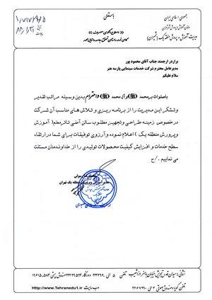 وزرات آموزش و پرورش   اداره آموزش و پرورش منطقه یک تهران