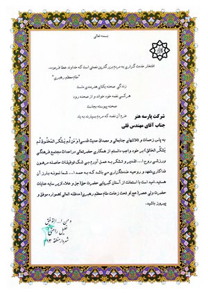 شهرداری تهران   منطقه 13