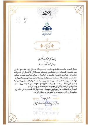 شرکت نفت ستاره خلیج فارس