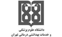 دانشگاه علوم پزشکی خدمات بهداشتی درمانی تهران