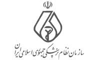 سازمان نظام پزشکی جمهوری اسلامی ایران